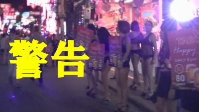 「Pattaya ひとり旅」gogo bar 警告 ! 【 ウォーキング ストリート 】2