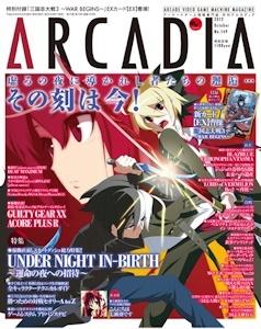 月刊アルカディア