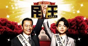 民王テレビドラマ版