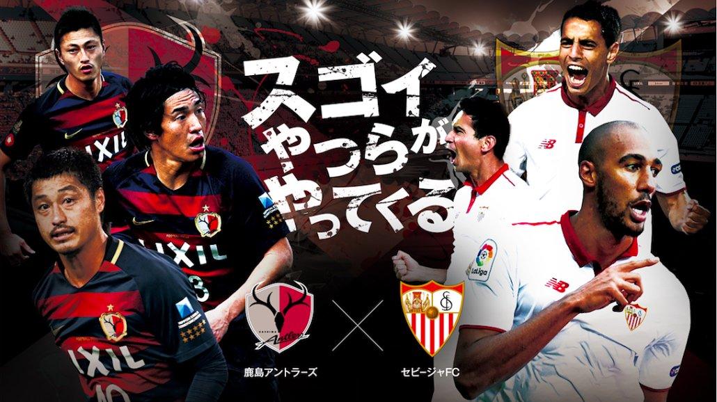 【スペインの反応】「鹿島のGKは若林か?」鹿島アントラーズ、鈴木優磨の2ゴールでセビージャに勝利!(ワーチャレ)
