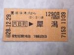 161229 (33)ほくほく鉄道_切符