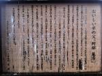 160826 (92)八幡神社(阿部亀治翁頌徳碑)案内板の説明書き