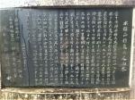160826 (129)熊谷神社_水稲品種亀之尾由来の碑文