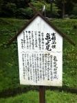 160826 (119)熊谷神社_亀ノ尾発祥の地の説明書きcopy