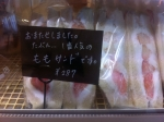 160826 (151)余目製パンのももサンド