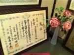 160826 (250)東北銘醸・蔵探訪館_全国新酒鑑評会の賞状(金賞)