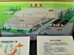160826 (228)東北銘醸・蔵探訪館_全景図