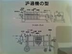 160826 (238)東北銘醸・蔵探訪館_ろ過機の型