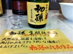 160826 (266)東北銘醸・蔵探訪館_初孫_生酛純米酒