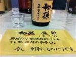 160826 (268)東北銘醸・蔵探訪館_試飲_魔斬