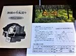 160826 (235)_東北銘醸・蔵探訪館_生酛造りの資料