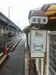 170907 (89)雄町東停留所