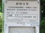 170907 (107)おまちアクアガーデン_給水場の注意書き
