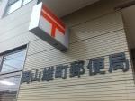 170907 (112)岡山雄町郵便局_局名