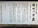 170907 (121)雄町の冷泉・保存会の注意書き
