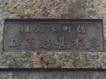 170907 (149)雄町米元祖岸本甚造碑_碑名拡大