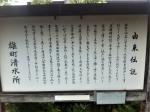170907 (131)雄町の冷泉_由来伝説