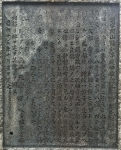 170907 (145)雄町米元祖岸本甚造碑_碑文拡大