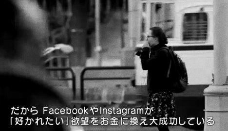 フェイスブック 欲望 承認欲求