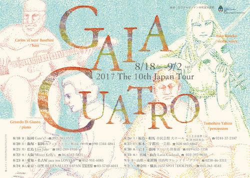 GAIA2017-1.jpg