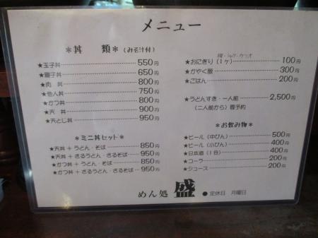 丼&飲み物
