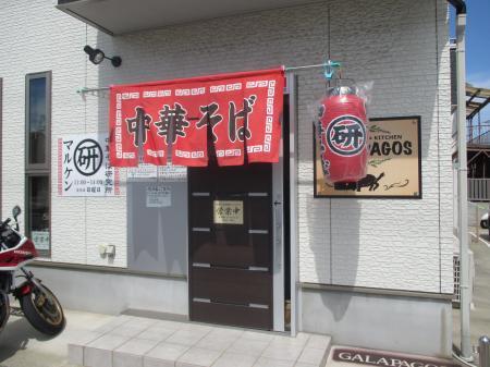中華そば研究所 マルケン