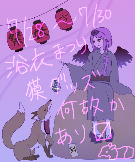 yokatakokuti_.png