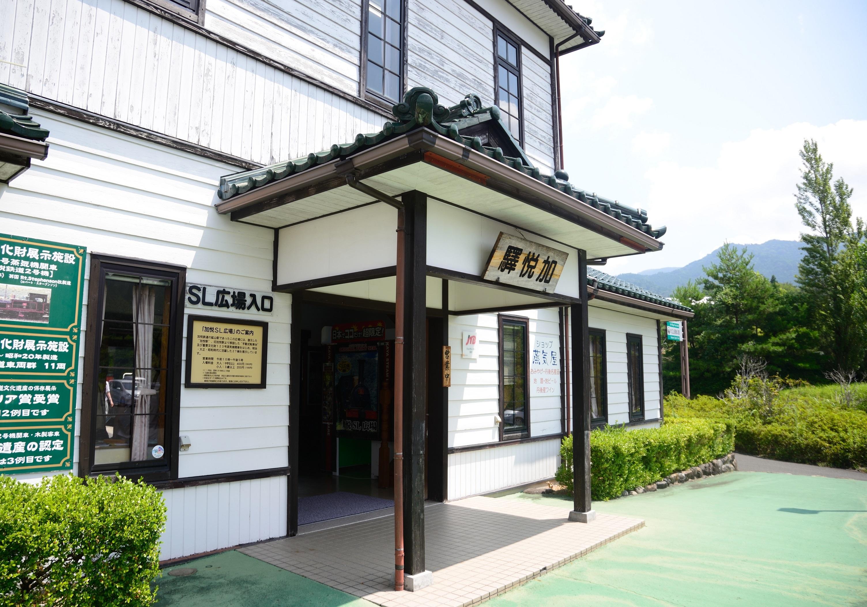 20_Kaya_SL_Hiroba(20170811).jpg