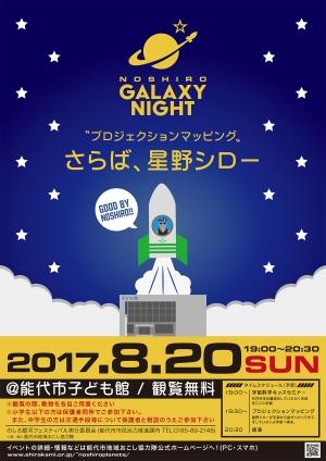 poster_chiikiokoshi (2)-1