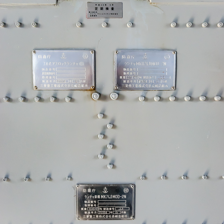 TV3513 練習艦 しまゆき ASROC アスロックランチャー背面 金属銘板プレート