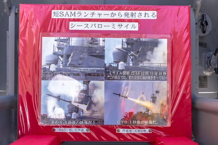 TV3513 練習艦 しまゆき 短SAMランチャー説明パネル