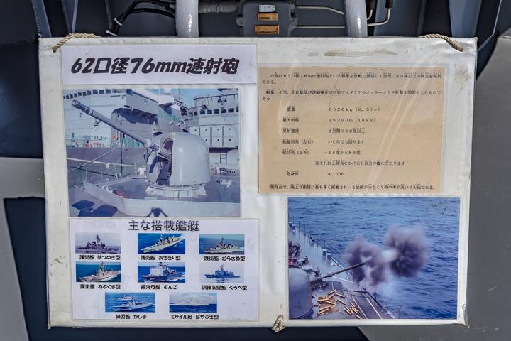 TV3518 練習艦 せとゆき 62口径76mm速射砲 説明パネル