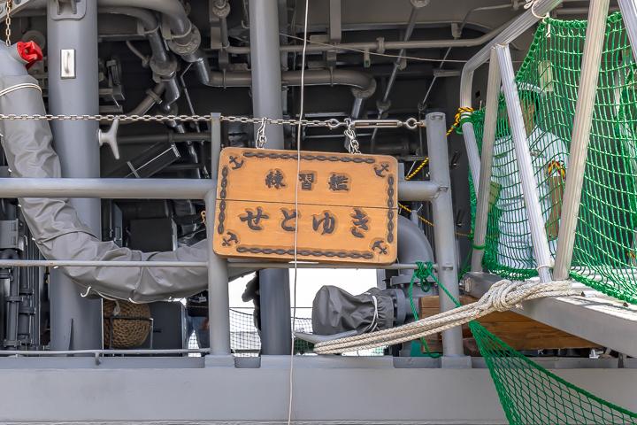 TV3518 練習艦 せとゆき 舷門 艦名木製銘板