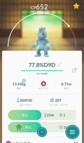 poke_2017090921292110c.jpg