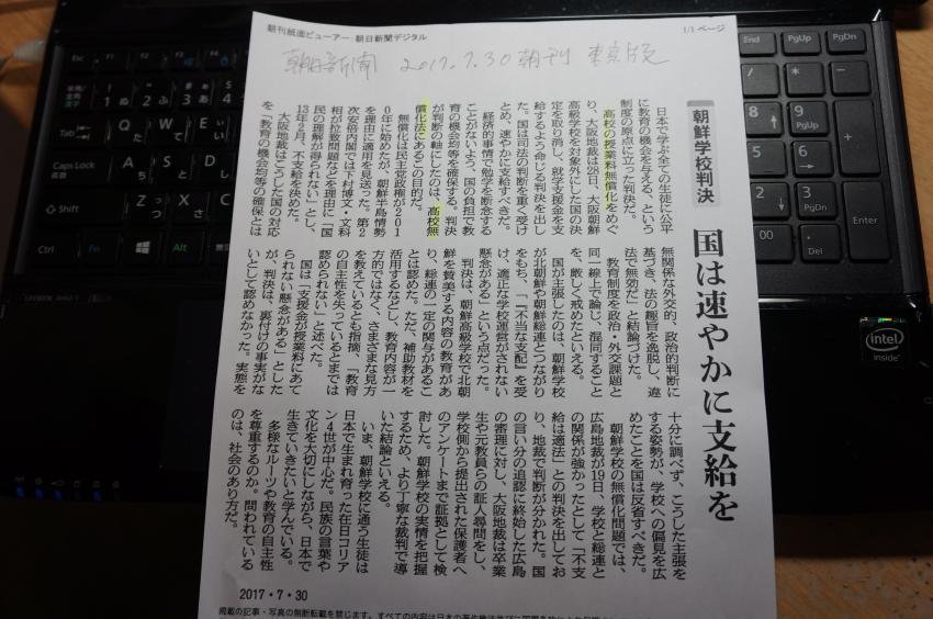 朝鮮学校判決