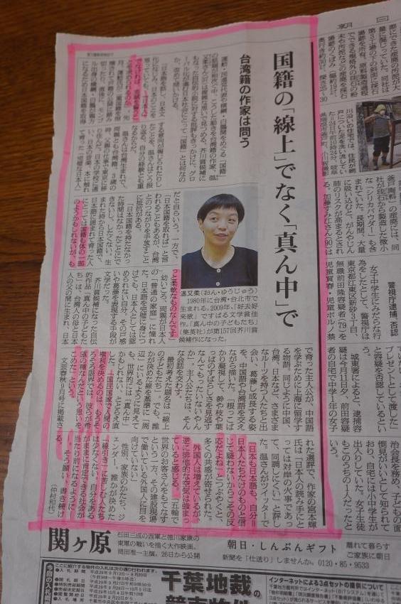 台湾作家温
