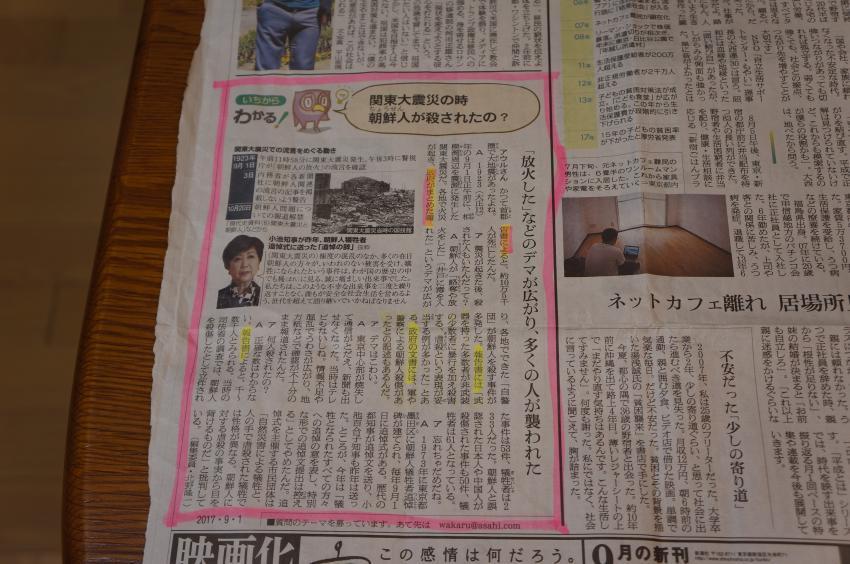 おしえて関東大震災