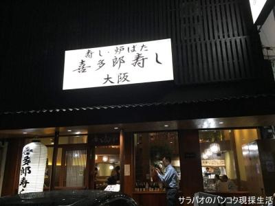 喜多郎寿し トンロー支店