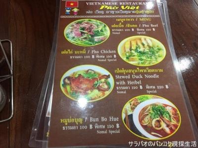 Phở Việt