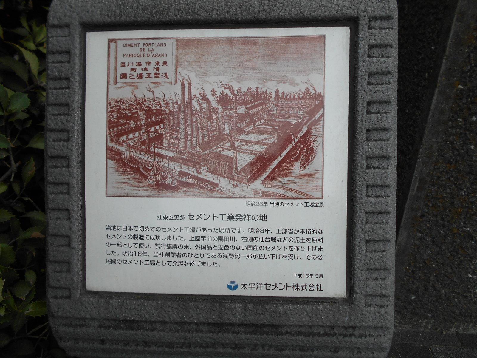 日本のセメント工業発祥の地レリーフ
