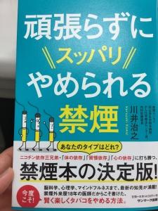 川井先生禁煙本