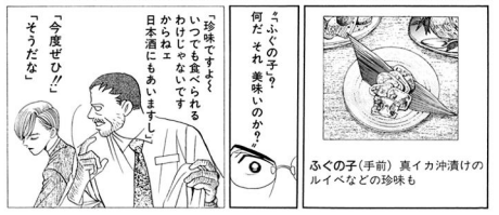 okabe-fugu1.png