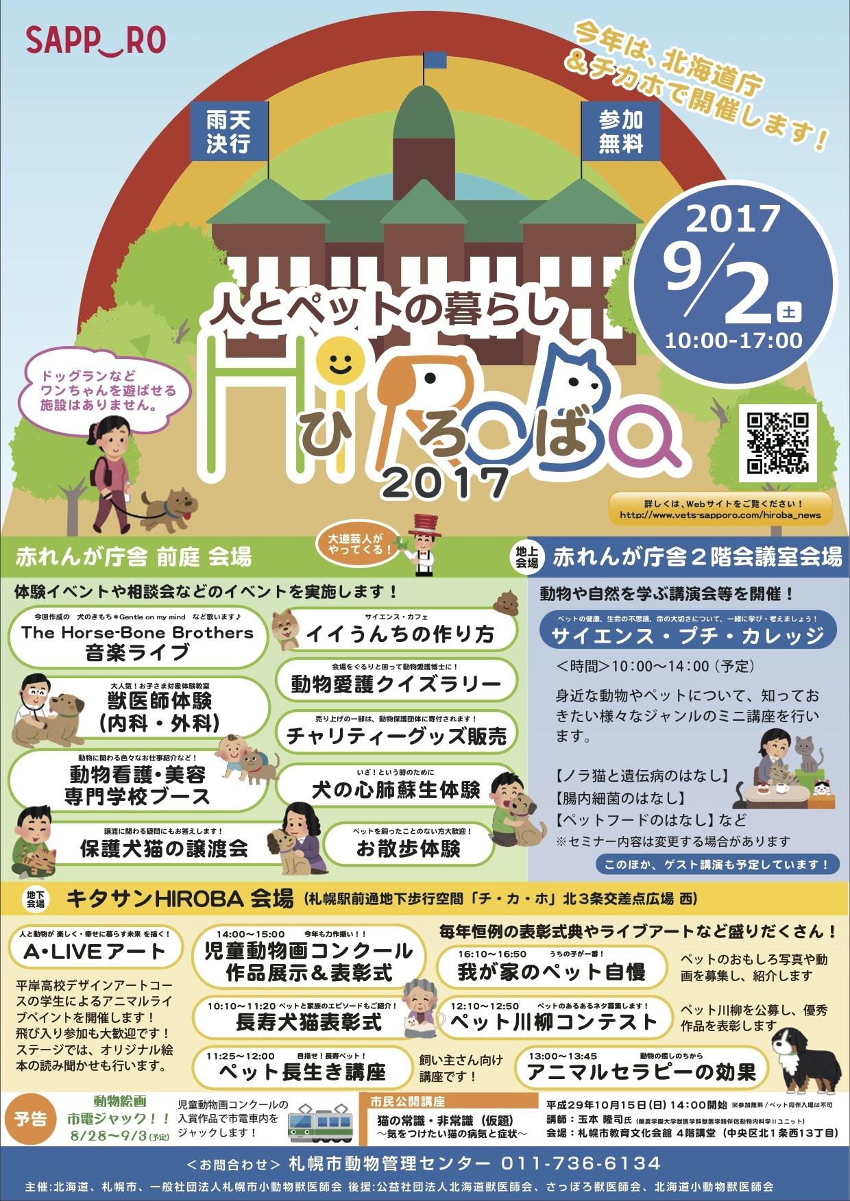 hiroba_poster.jpg