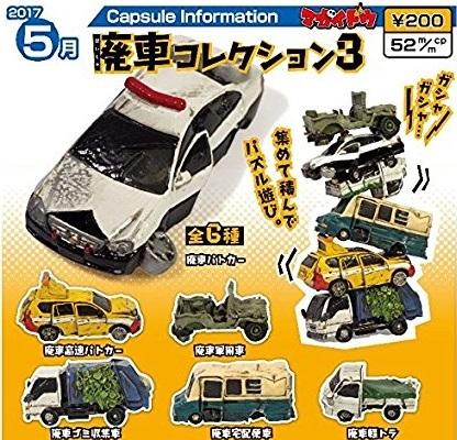 廃車コレクション3_SX425