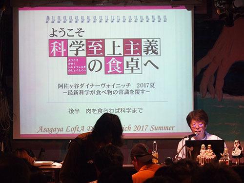 2017.8.5 阿佐ヶ谷ダイナーヴォイニッチ 2017夏