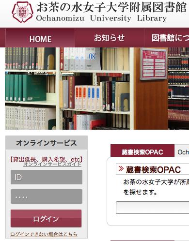 図書館オンラインサービス