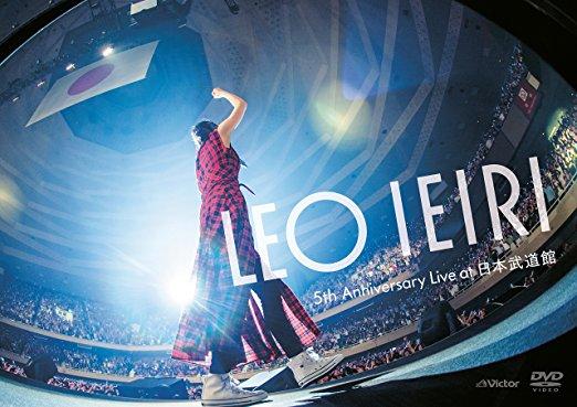 家入レオ5th Anniversary Live at 日本武道館DVD