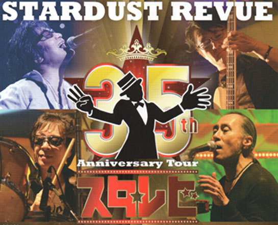『STARDUST REVUE 35th Anniversary Tour「スタ☆レビ」』
