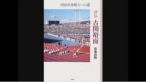 スポーツショー行進曲/古関裕而の世界