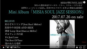 MISIA - MISIA SOUL JAZZ SESSION 楽曲試聴トレーラー